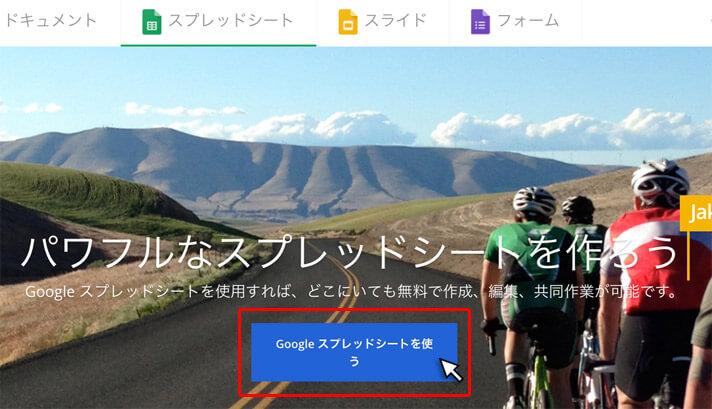 Google スプレッドシートを使うをクリック