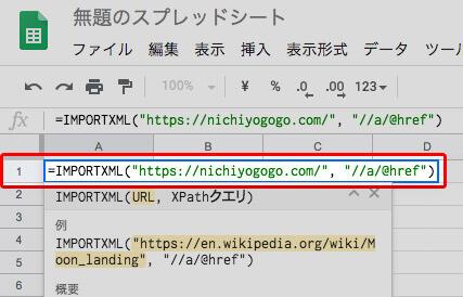 """1行目に「=IMPORTXML(""""ブログURL"""", """"//a/@href"""")」を入力"""