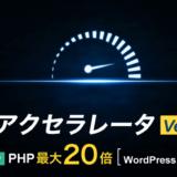 高速・安定化機能「Xアクセラレータ Ver.2」でWordPressの表示速度が改善!