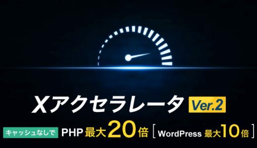 WEBサイト高速化|XアクセラレータVer.2でWordPressの表示速度を改善!【エックスサーバー】