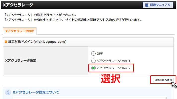 Xアクセラレータ Ver.2を選択し、確認画面へ進むをクリック