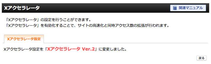 アクセラレータ Ver.2に変更完了