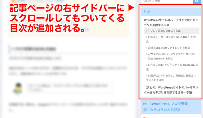 記事ページの右サイドバーにスクロールしてもついてくる目次が追加される。