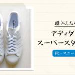 adidas(アディダス)のスーパースター 80sを購入 – 感想・レビュー【メンズおすすめスニーカー】