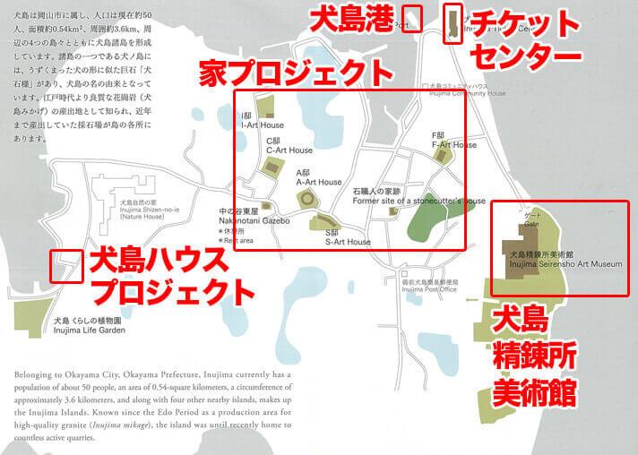 犬島のガイドMAP