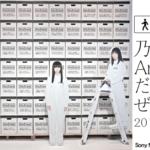 【乃木坂46 だいたいぜんぶ展】CD・MV・衣装で辿るアートワークの軌跡展に行ってきた!