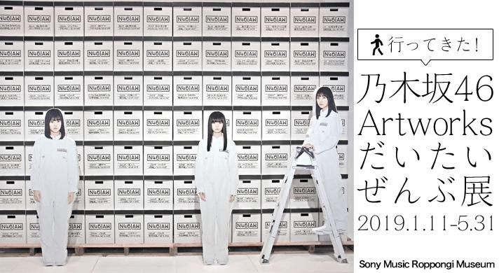 【乃木坂46 Artworks だいたいぜんぶ展】CD・ミュージックビデオ・衣装など9万点を展示。アートワークの軌跡を辿る展覧会に行ってきた!