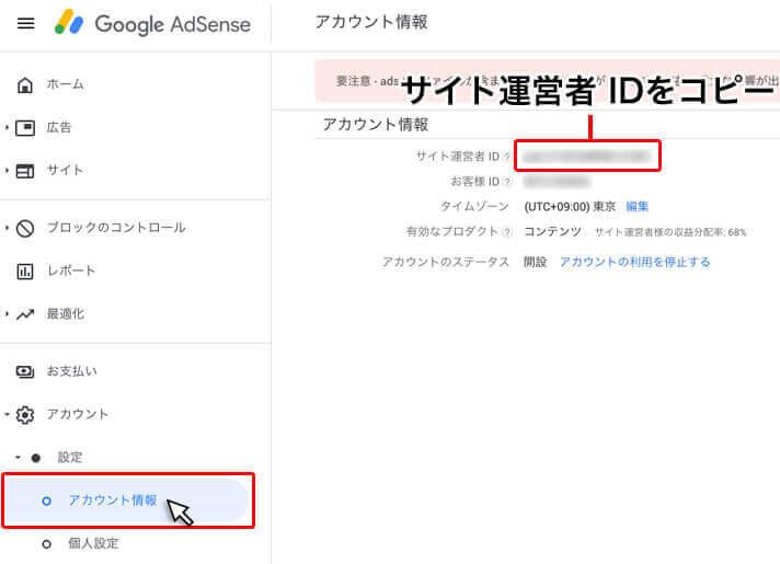 アカウント情報でサイト運営者 IDをコピー