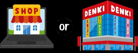 洗濯機の購入店は、価格コムの最安値店か家電量販店、どちらがお得か?