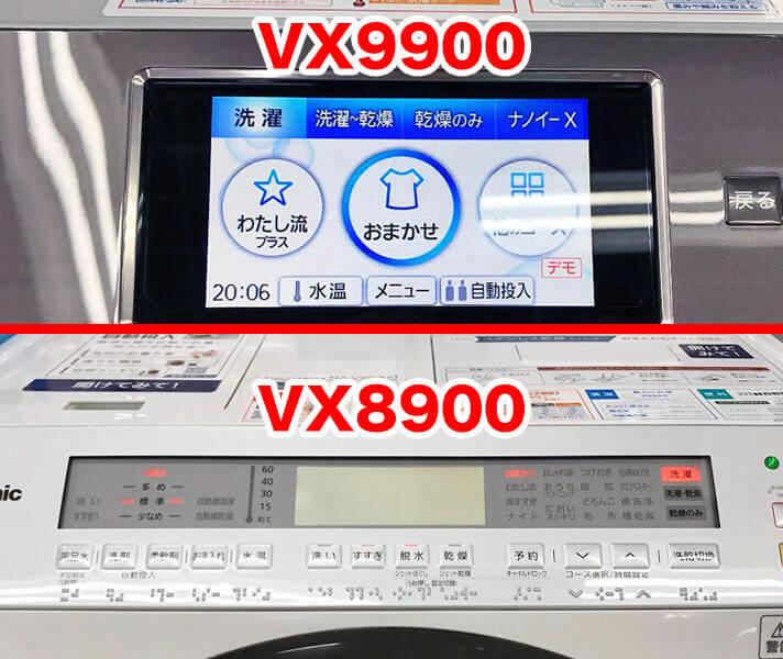 VX9900・VX8900のタッチパネルの違い