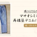 masao shimizu(マサオシミズ)の再構築デニムを購入 – 感想・レビュー【メンズおすすめブランド】
