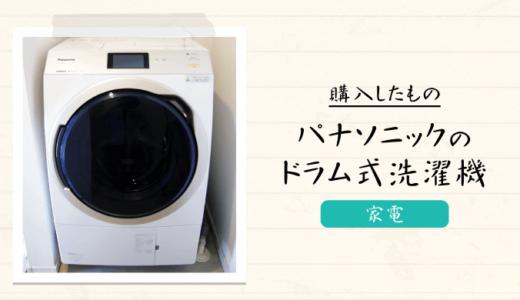 【洗濯機】縦型からパナソニックのドラム式に買い替え。購入の決め手と注意点まとめ。
