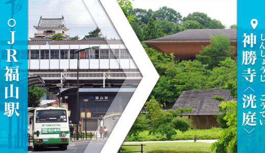 【福山駅から禅寺「神勝寺」へのアクセス】公共交通機関(バス)での行き方|所要時間・乗換・運賃まとめ