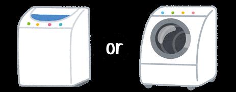 洗濯機はタテ型かドラム式、どちらがおすすめ?