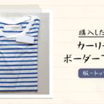 """夏コーデのマストアイテム""""マリンボーダーTシャツ""""を購入。定番こそ、こだわりの一着を。【メンズファション】"""