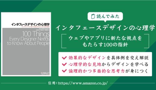 【UI/UXを学ぶための良書】インタフェースデザインの心理学を読了|感想・レビュー