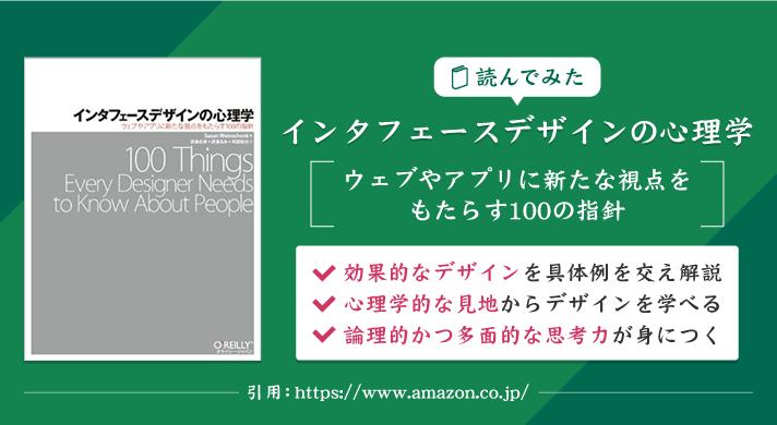 インタフェースデザインの心理学 ―ウェブやアプリに新たな視点をもたらす100の指針を読んでみた。|感想・レビュー