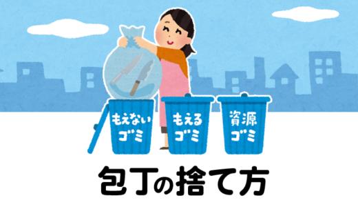【包丁の捨て方】ごみの種類や分け方・出し方、収集日を解説|処分方法まとめ