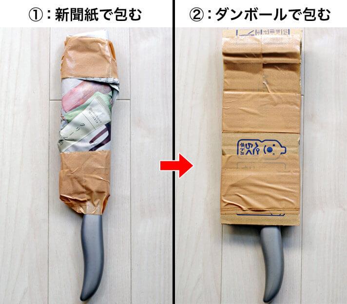 包丁を捨てる際の梱包方法|新聞紙で包み、その上からさらにダンボールで包む