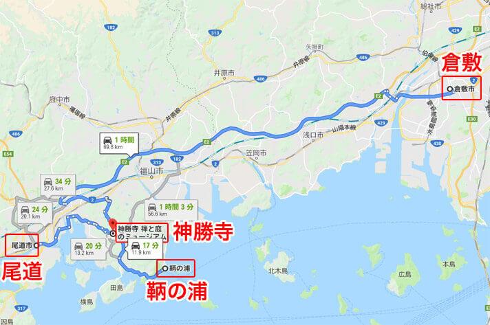 鞆の浦・尾道・倉敷から神勝寺 禅と庭のミュージアムの距離感