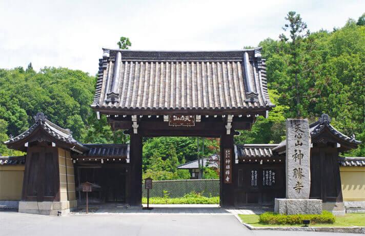 神勝寺 禅と庭のミュージアム|総門
