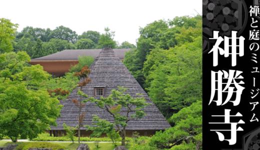 神勝寺 禅と庭のミュージアムに行ってきた