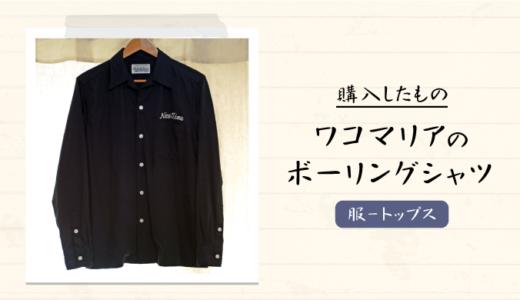 春秋シーズンにサラッと羽織れる!ワコマリアのボーリングシャツを購入 – 感想・レビュー【メンズおすすめブランド】