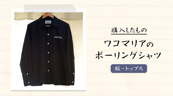 WACKO MARIA(ワコマリア)の背面に虎の刺繍が施されたスカジャン風のシャツ「50'S SHIRT」を購入|感想・レビュー