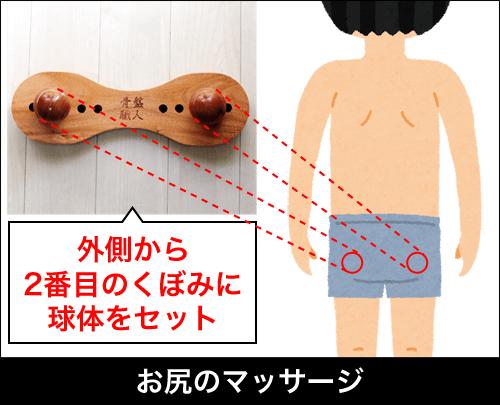 肩こり・腰痛を解消するマッサージ器具「骨盤職人」|お尻のマッサージの場合、外側から2番目のくぼみに球体をセットする
