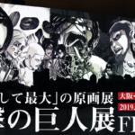 写真で振り返る『進撃の巨人展FINAL』in 大阪・ひらパー|感想・レビュー