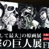 最後にして最大の原画展『進撃の巨人展FINAL』を写真で振り返り in 大阪・ひらかたパーク|感想・レビュー