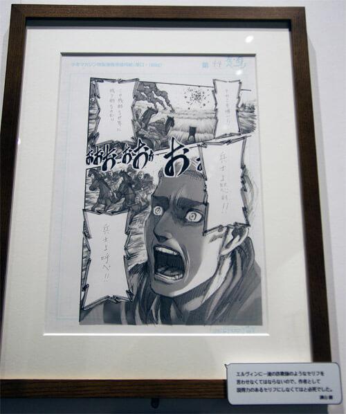 『進撃の巨人展FINAL』を写真で振り返り in 大阪・ひらかたパーク|原画の世界3「英雄たち」|獣の巨人へ特攻するエルヴィン