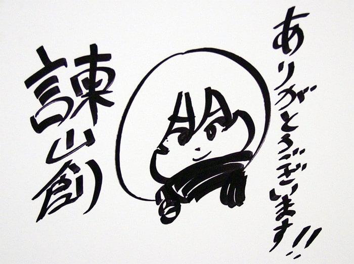 諫山(いさやま)先生の直筆サイン