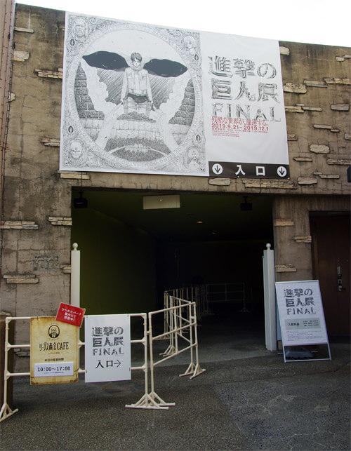 『進撃の巨人展FINAL』を写真で振り返り in 大阪・ひらかたパーク|会場の入り口
