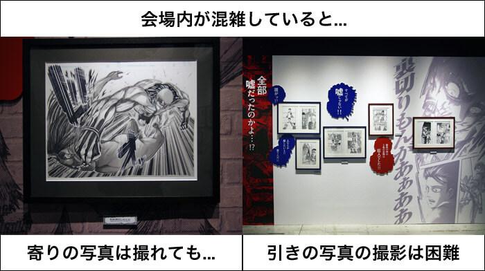 『進撃の巨人展FINAL』を写真で振り返り in 大阪・ひらかたパーク|写真の撮りやすさは、来場者が少ない平日に軍配があがる。