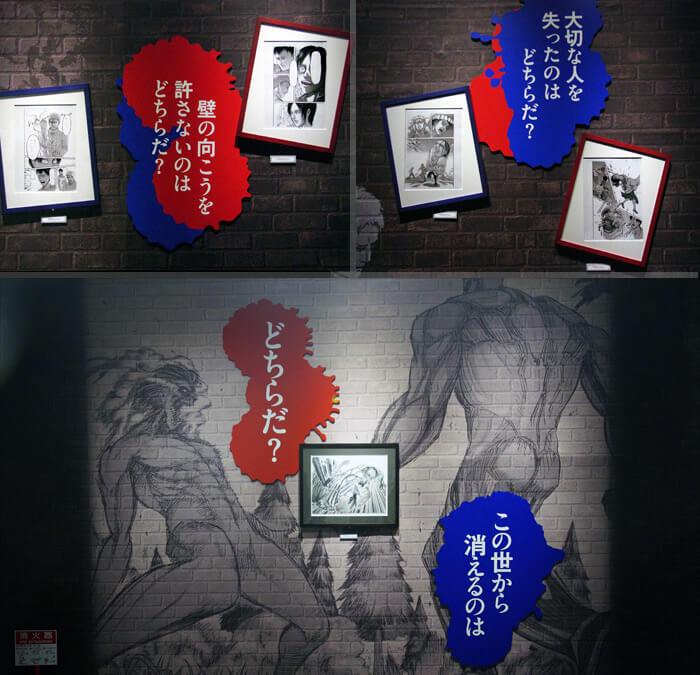 『進撃の巨人展FINAL』を写真で振り返り in 大阪・ひらかたパーク|原画の世界2「衝突と死闘」|壁の中と外、それぞれの正義と思惑、正しいのはどっち?