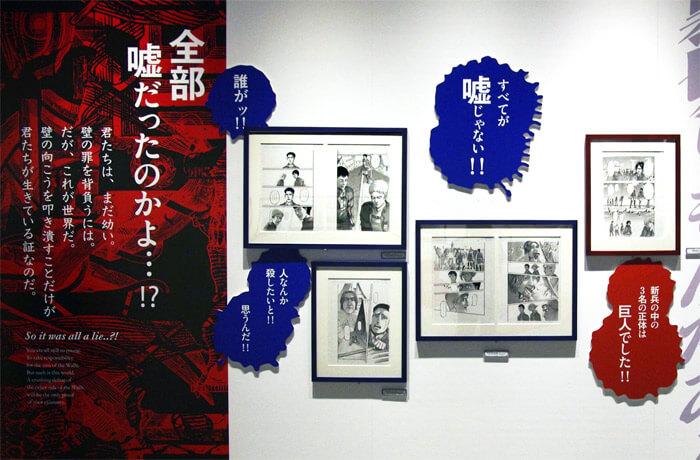 『進撃の巨人展FINAL』を写真で振り返り in 大阪・ひらかたパーク|「パラディ島(壁内)」は赤色、「マーレ(壁外)」は青色と色分けしている