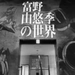 ガンダムの知識ゼロで「富野由悠季の世界」に行ってきた in 神戸・兵庫県立美術館|感想