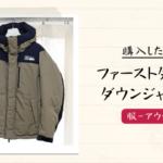 安くておしゃれ!保温性も高いコスパ最高の「ダウンジャケット」を購入!その名はFIRST DOWN|メンズおすすめブランド
