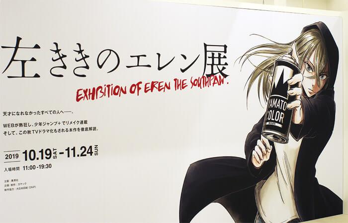 左ききのエレン展|展覧会の入口に設置されている本展覧会のメインビジュアル