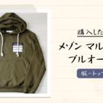 マルジェラのStereotype・フーディー(パーカー)を購入|メンズおすすめブランド