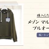 メゾン マルジェラのStereotypeのフーディー(プルオーバーパーカー)を購入|メンズおすすめファッション