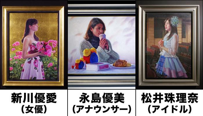 中島健太 絵画のチカラ展|モデルに松井珠理奈(SKE48)、新川優愛(女優・ファッションモデル)、永島優美(フジテレビの女性アナウンサー)を起用した絵画
