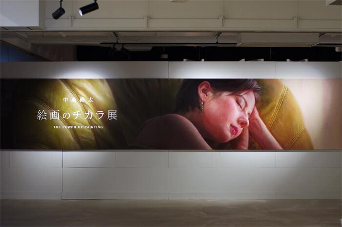 中島健太 絵画のチカラ展|イメージモデルにベッキー起用したポスター