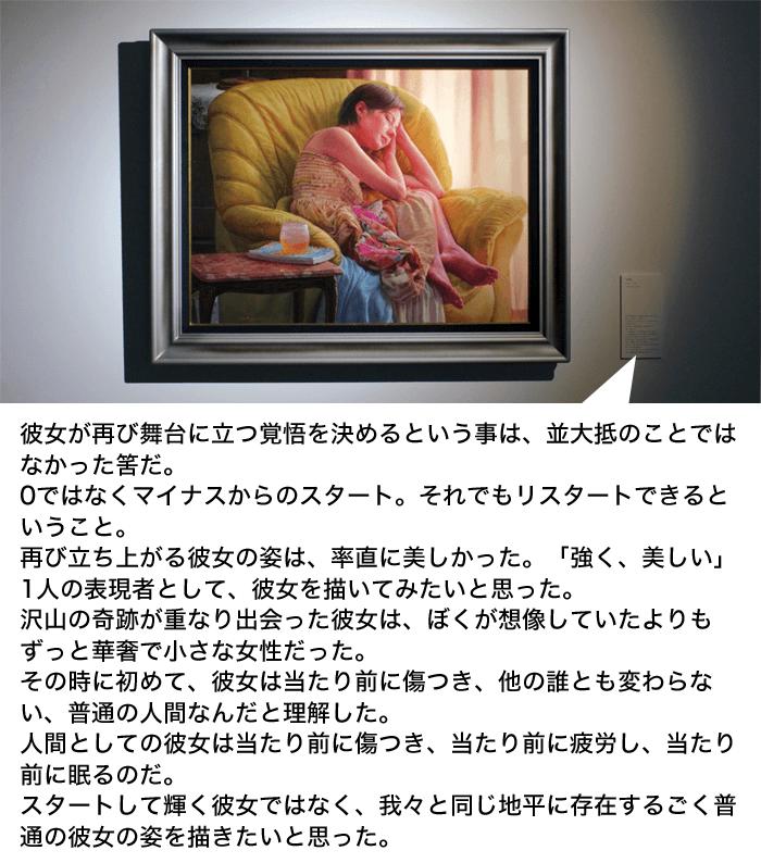 中島健太 絵画のチカラ展|ベッキーを起用した絵画。タイトルは呼吸