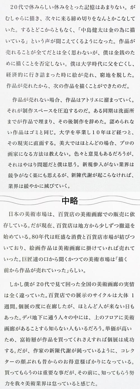 中島健太 絵画のチカラ展|僕物語より抜粋