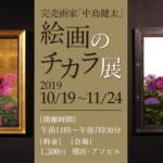 完売画家「中島健太」の絵画のチカラ展に行ってきた!in 横浜|感想や写真など