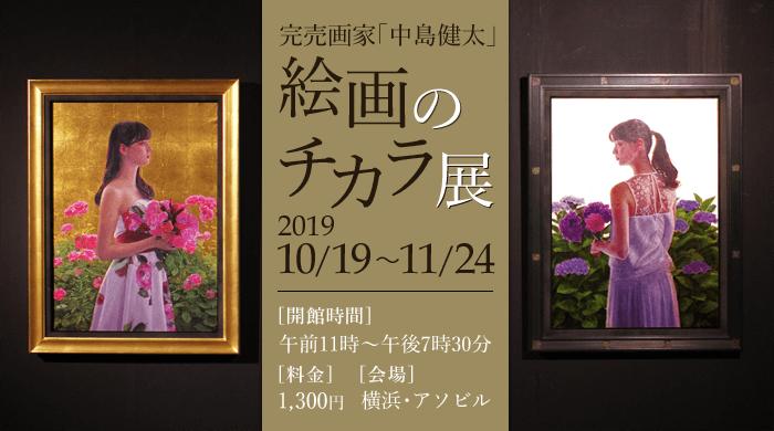 完売画家「中島健太」の絵画のチカラ展に行ってきた!in 横浜・アソビル|感想や写真など