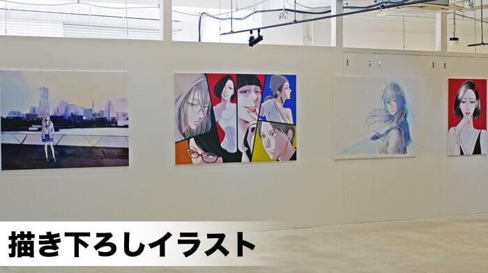 左ききのエレン展|作画担当・nifuniによる描き下ろしイラスト群