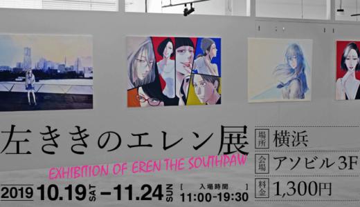 ドラマ化で話題の漫画「左ききのエレン」の展覧会に行ってきた!in 横浜|感想や写真など